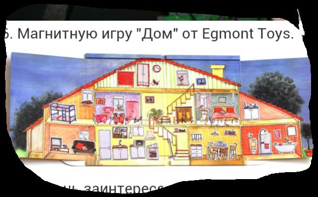 Кукольный домик эгмонт