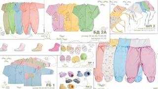 Производство Одежда Для Новорожденных
