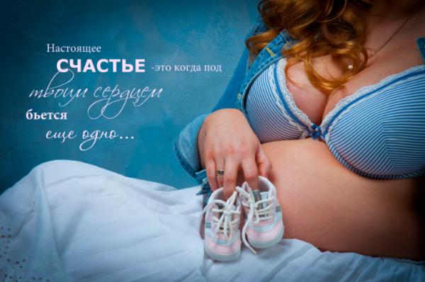 Что пожелать беременным перед родами 32