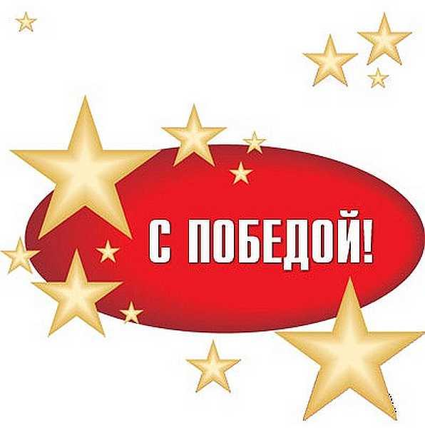 Поздравление побед на конкурсе