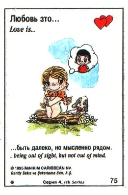 Love is... - Babyblog.ru
