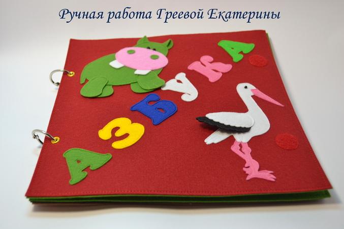Книжки с буквами своими руками
