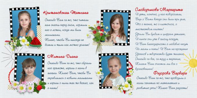 Оригинальные поздравления на выпускной в детском саду