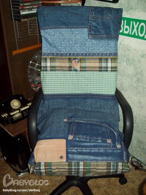Чехлы для офисного стула своими руками 97