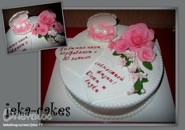 Надпись на торте с днём свадьбы