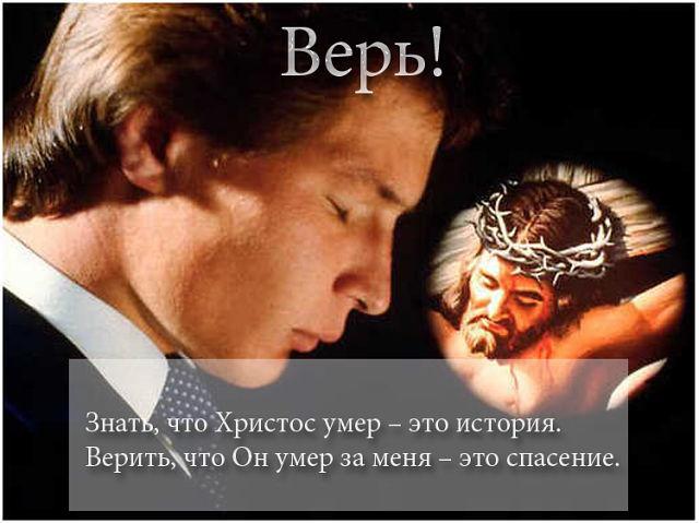 Мне не стыдно сказать, что я верю в иисуса христа