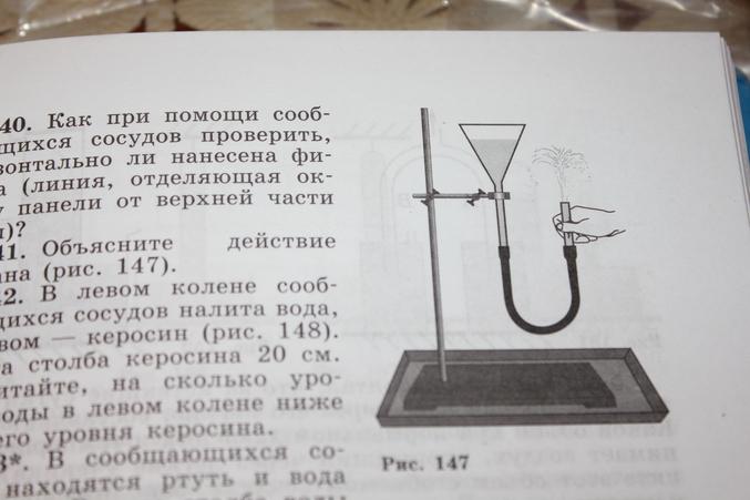 Модель фонтана своими руками по физике