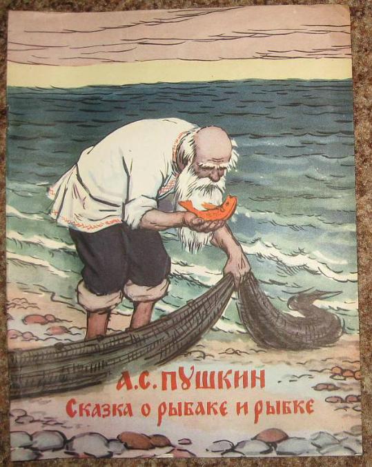 каким ты представляешь себе старика из сказки о рыбаке и рыбке