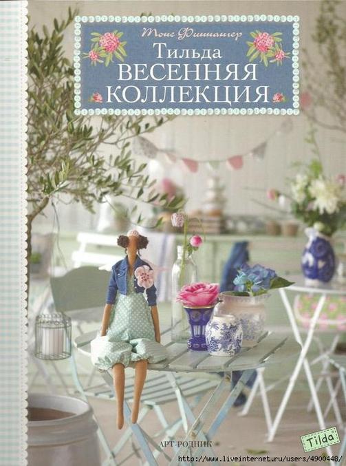 Книги тильда на русском языке скачать