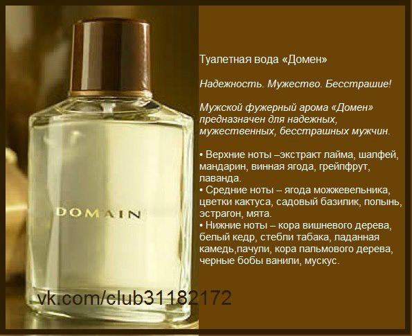 Мери кей мужской парфюм отзывы