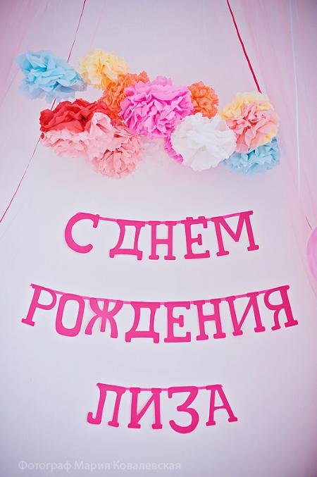 Поздравить с днем рождения девочку лизу