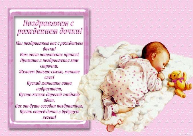 Поздравления родителей с рождением дочки 1 годик