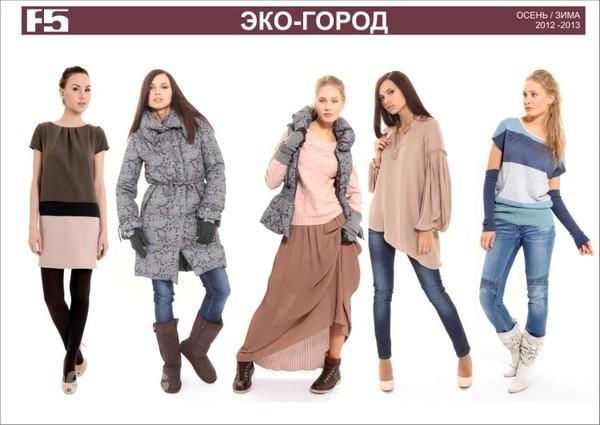 Женская Одежда Групп Прайс