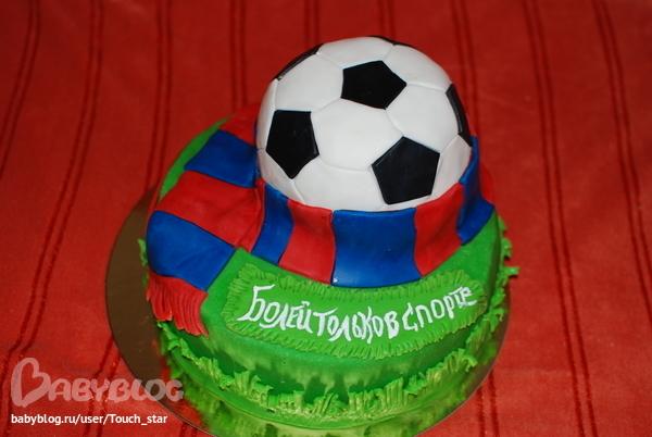 Поздравления с днем рождения футбольного болельщика