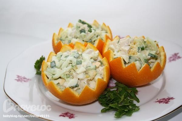 Салат в апельсиновых корках с