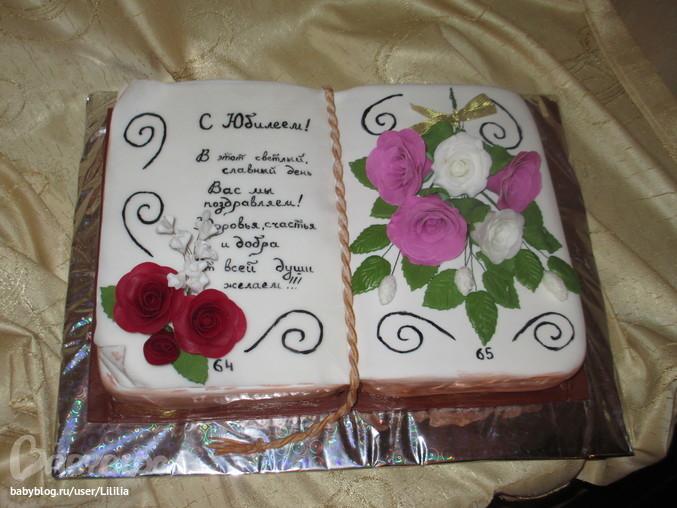 Торт в виде открытки на день рождения 25