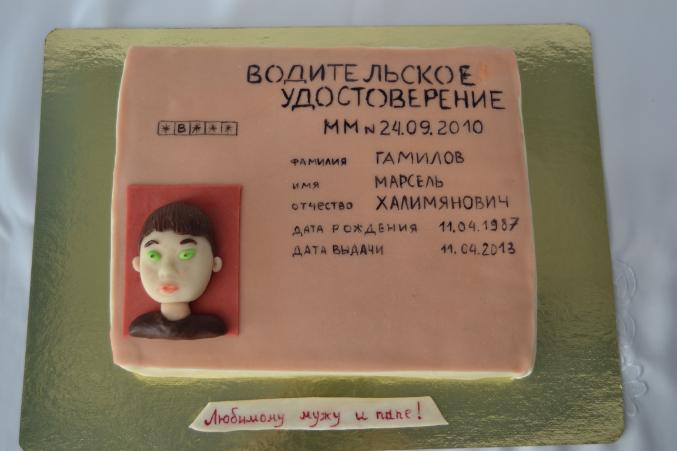 Поздравление с получением водительского удостоверения девушку