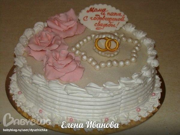 Торт без мастики на жемчужную свадьбу
