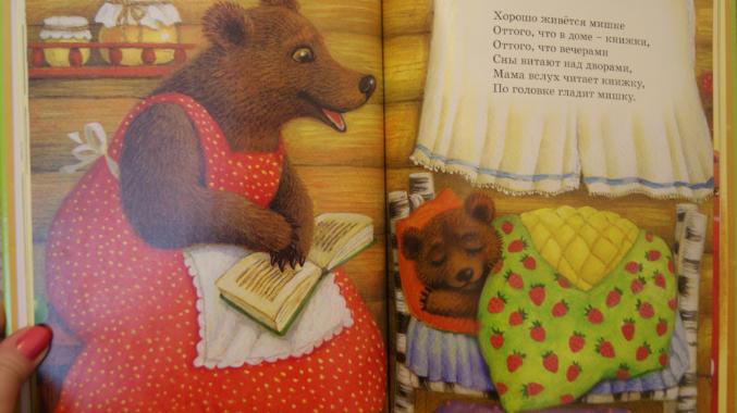 груффало читать с картинками дочурка