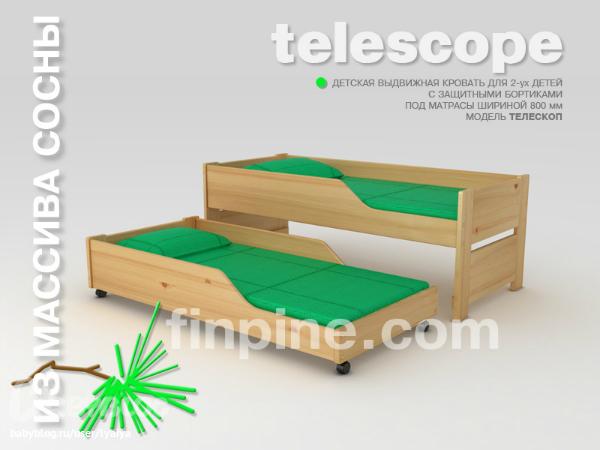 Детские кровати выдвижные двухъярусные кровати