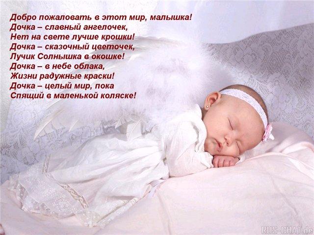 Поздравления с днем рождения дочери родила дочь
