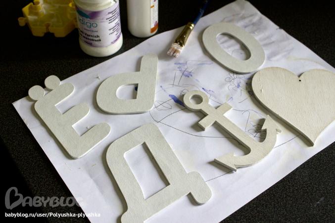 Буквы для свадьбы своими руками из фанеры фото 15