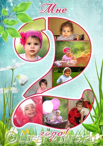 Стенгазета 2 года девочке