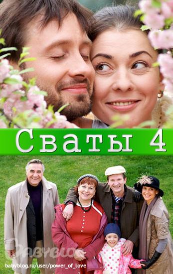 Сваты 4 (4-й сезон, 3-я серия). . Сваты онлайн, сваты смотреть онлайн, смо