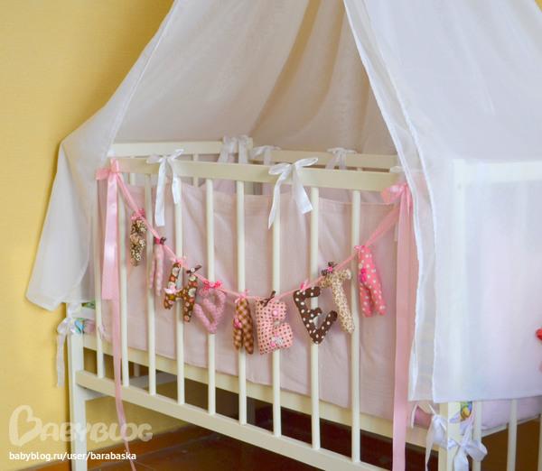 Украшение кроватки для новорожденного своими руками