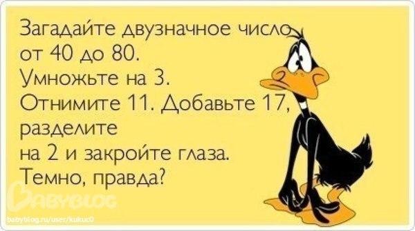 Загадайте двузначное числ' от 40 до 80. Умножьте на 3. Отнимите 11. Добавьте 1 разделите на / загадка утка как так? / Смешные ка