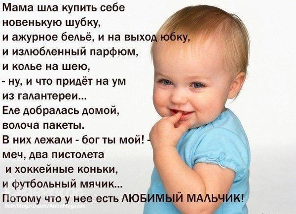 Стихи малыш ест
