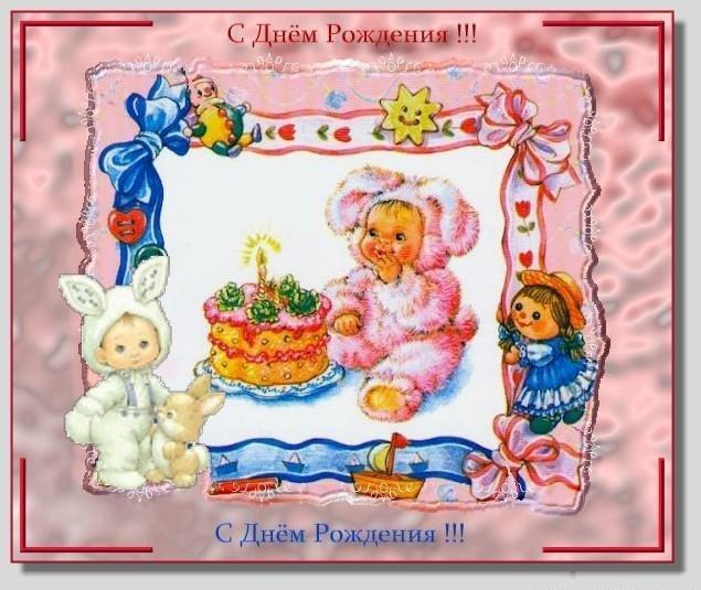 Поздравление с днем рождения двух летнюю девочку