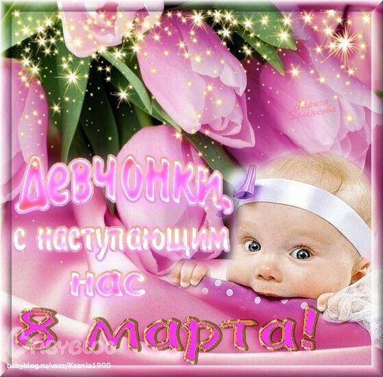 Девочки с 9 марта поздравление 4