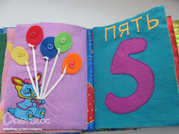 Книжка своими руками про цифры
