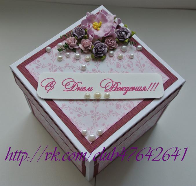 box Коробочка с сюрпризом)