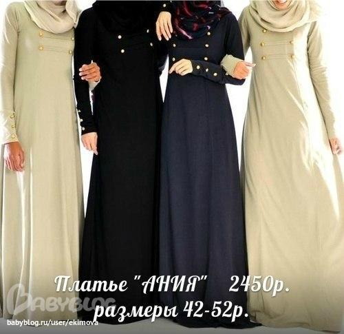 Исламские платья фасоны в махачкале 79