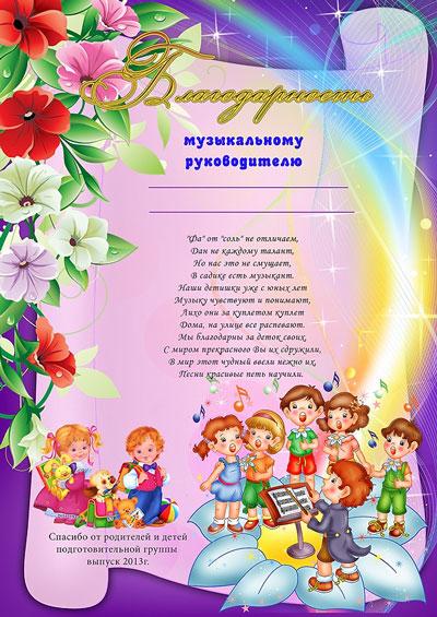 Поздравление на выпускном детского сада музыкального работника