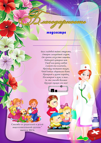 Поздравления медсестрам в детском саду
