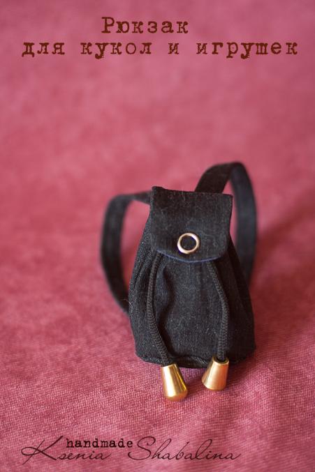 Как сделать из картона рюкзак для куклы
