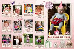 Девочке: 1 годик 2 года 3 года - Двойняшкам на 1 годик.  Поздравления с днем рождения мальчику 2 года.