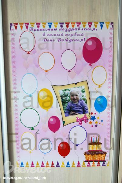 Фото плакаты на день рождения i