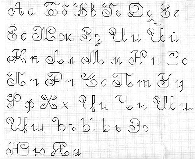Прописные буквы вышивка схема