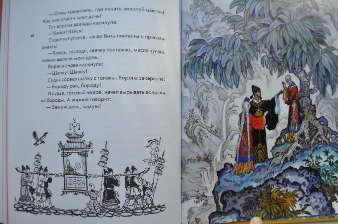 поле найти русско китайскую сказку подписей собственников жилья