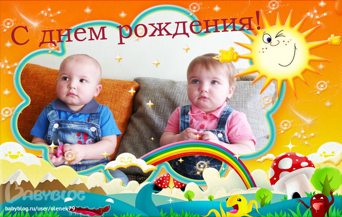 Поздравление с днём рождения сестер двойняшек 35