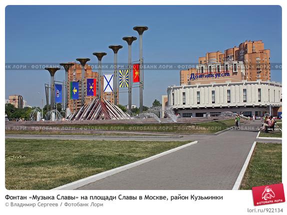 Фонтан Музыка Славы В Кузьминках