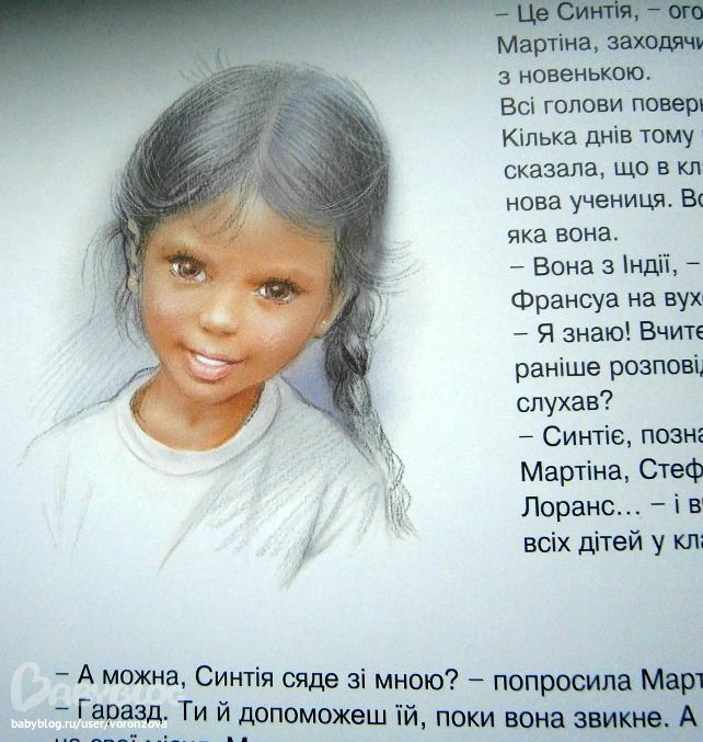 Мартіна в школі