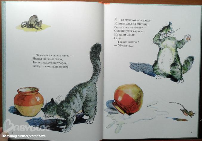 А. крылов кот василий