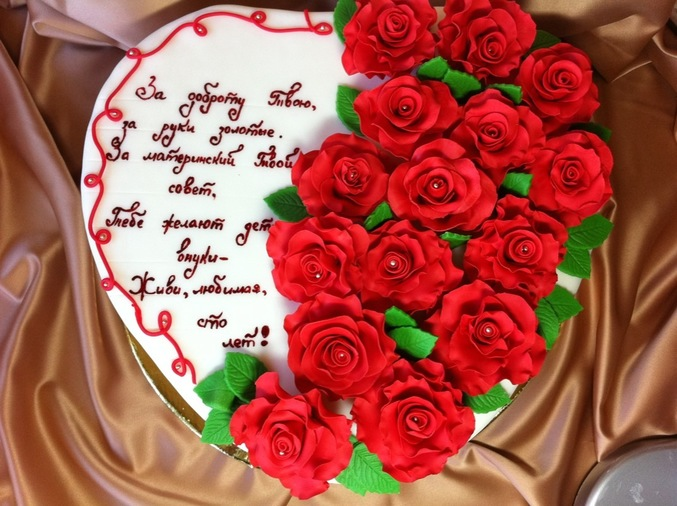 Поздравление на торте женщине 963