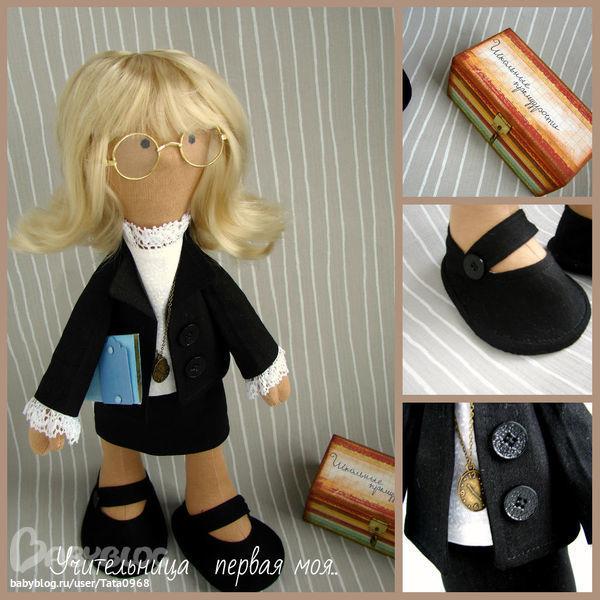 Кукла-учительница своими руками