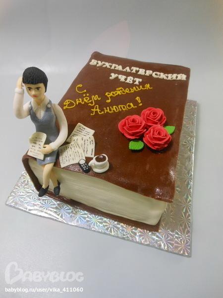 Чаще прикольный торт на день бухгалтера учитывать